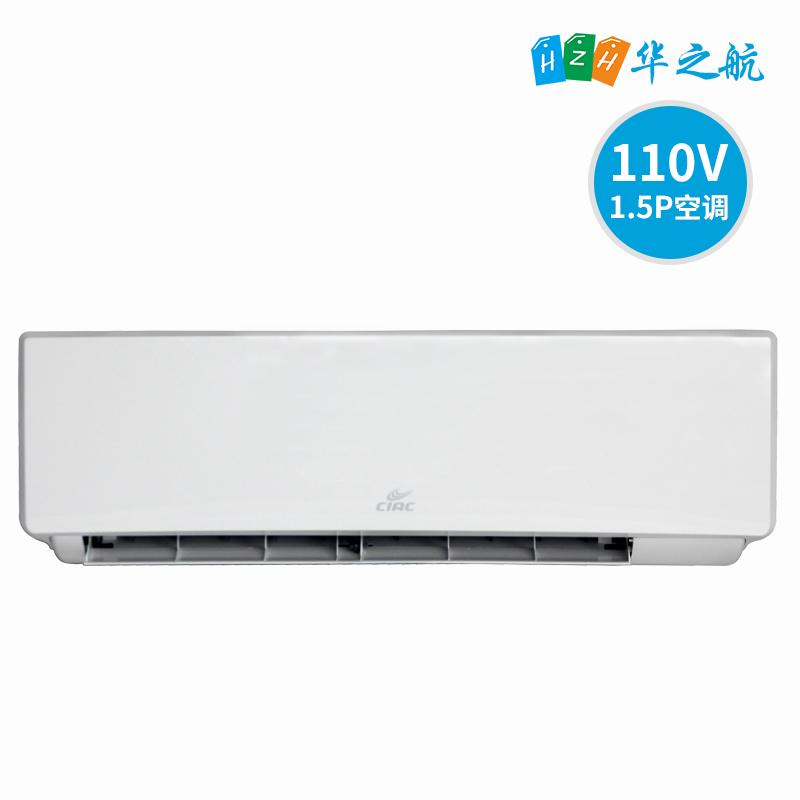 CIAC  110V单冷空调  挂式环保空调 1.5P 60HZ 12000BTU