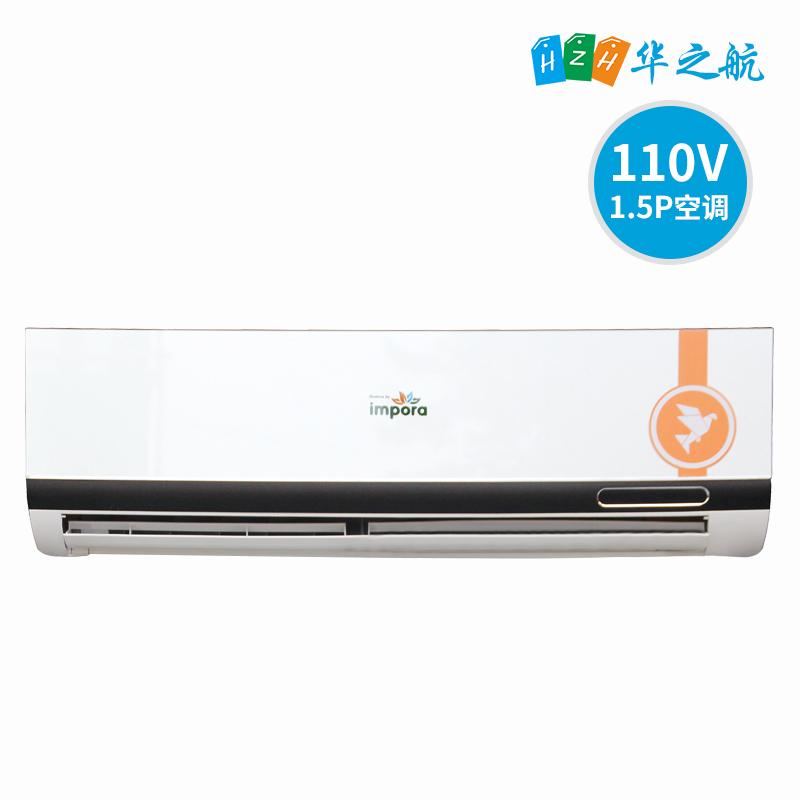 IMPORA 110V空调  船用冷暖空调60Hz 1.5P  12000BTU