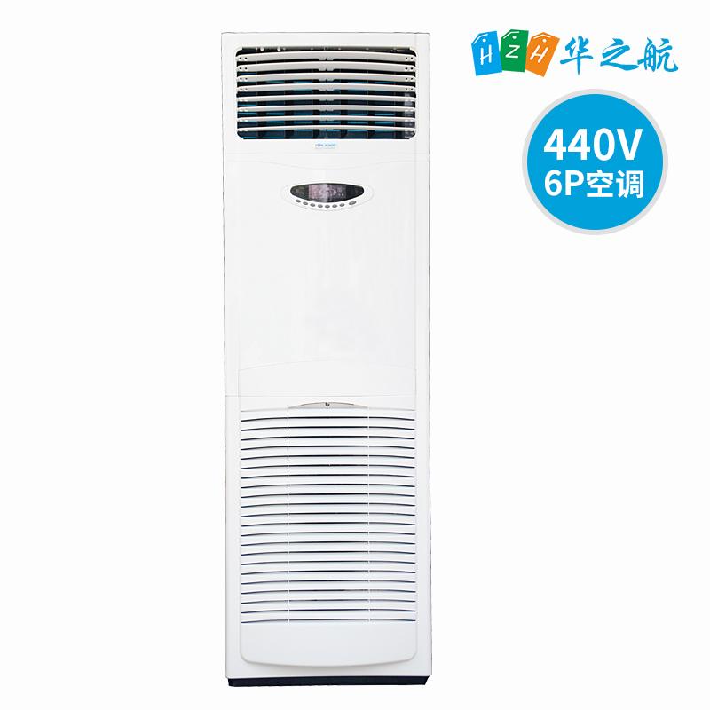 440V柜式空调6P立式空调柜 外贸船舶专用