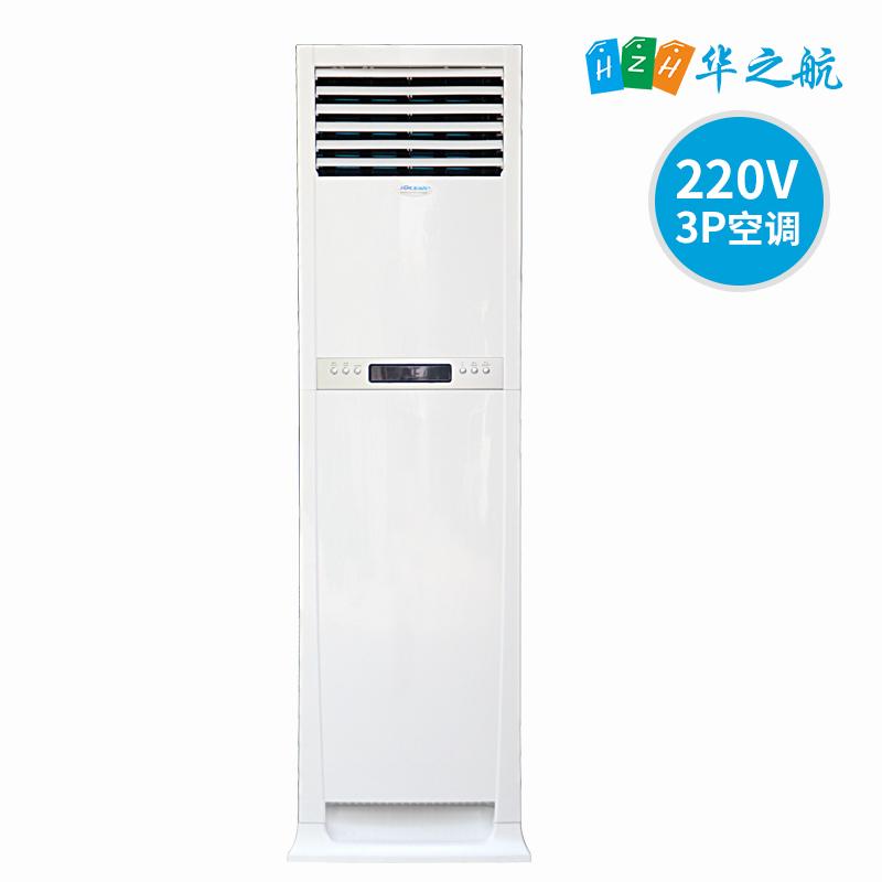 欧圣恩220V60HZ柜机冷暖空调 3P 36000BTU