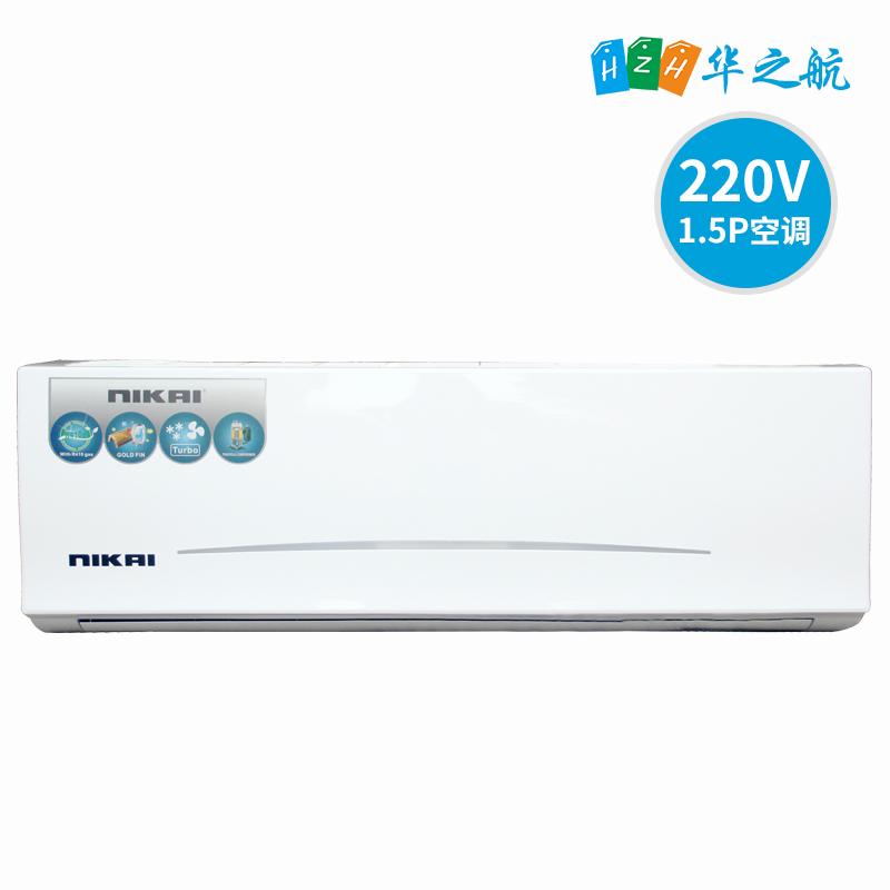 220V空调 挂式环保空调 1.5P 12000BTU