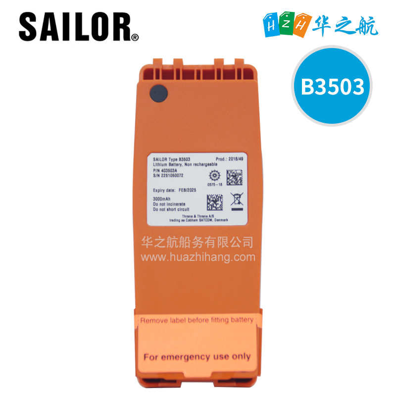 B3503 SAILOR SP3540 GMDSS不可充电池