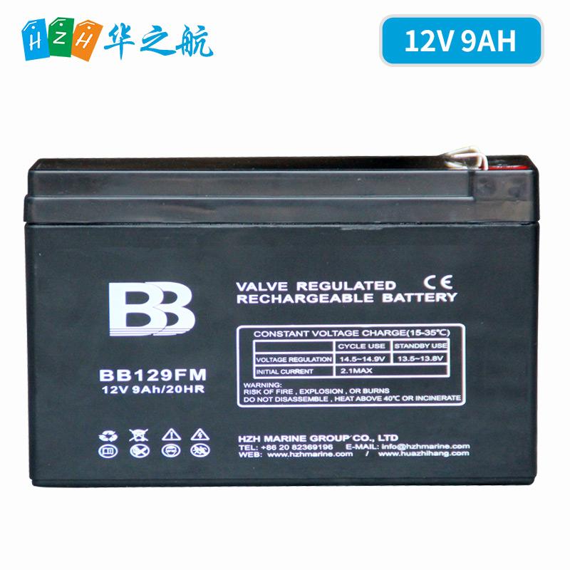 12V9AH BB船用蓄电池 充电电源蓄电池