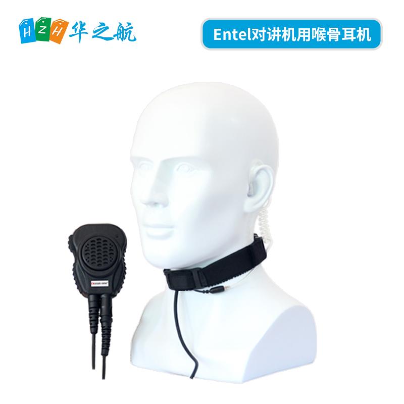 Entel 对讲机消防防爆耳机 喉骨震动麦克风耳机