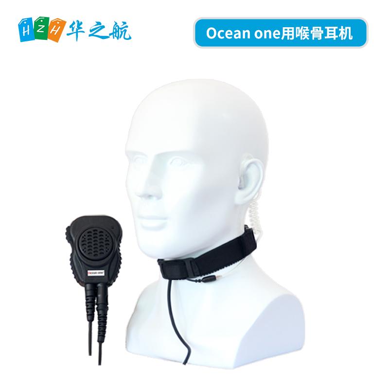 Ocean one战术式喉震式耳机 入耳式对讲机耳机
