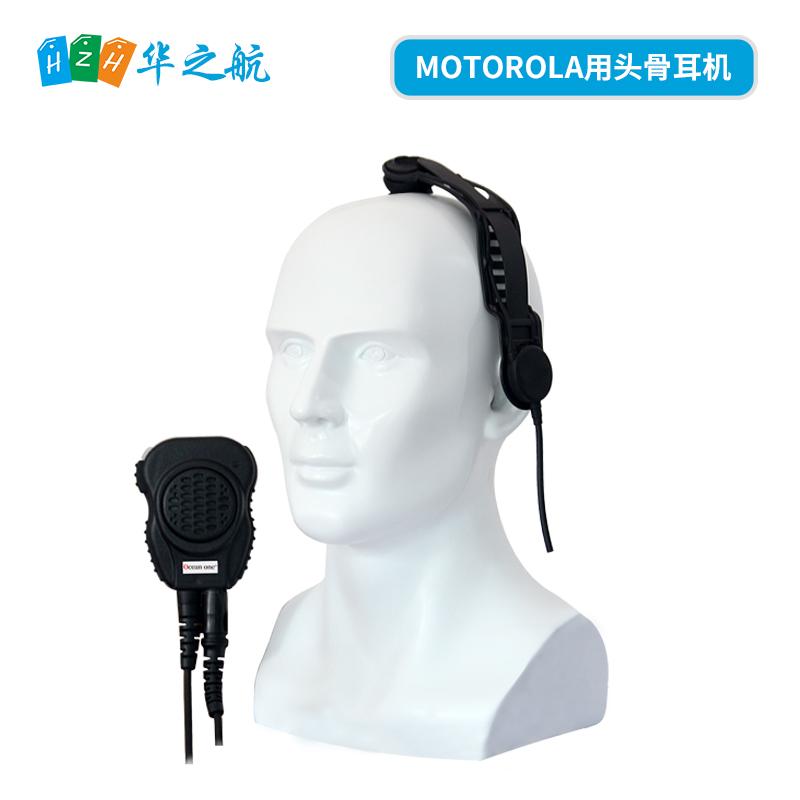 摩托罗拉消防员头盔对讲机耳机 国际公约头骨对讲机