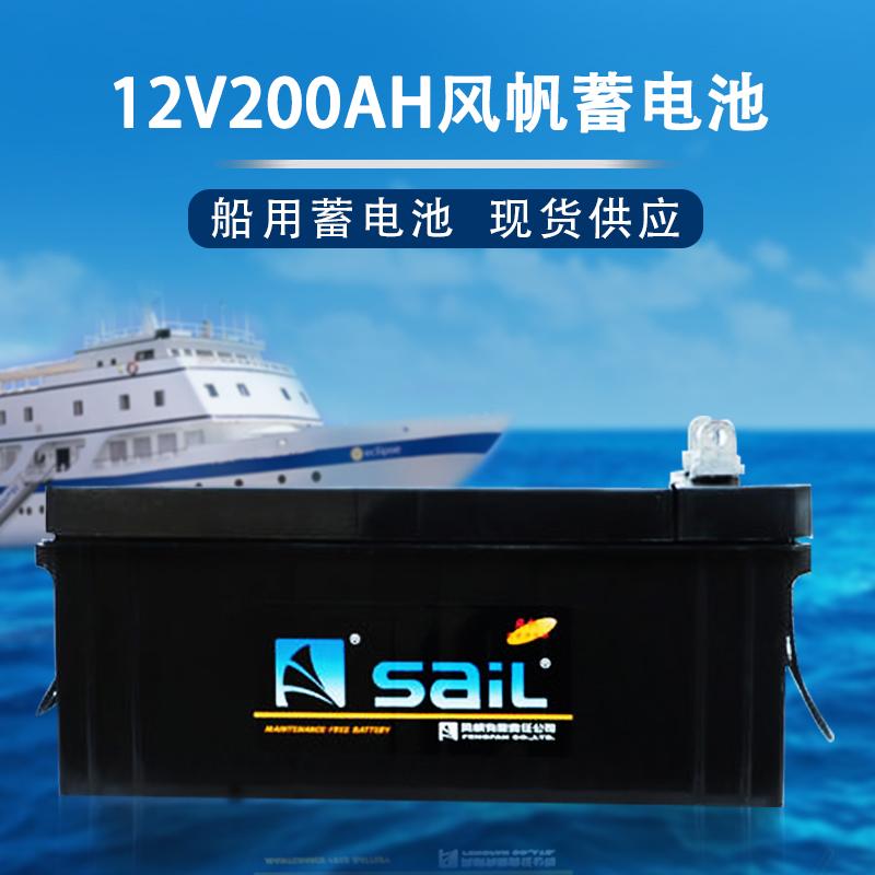 12V200Ah风帆船用蓄电池6-QW-200Ah