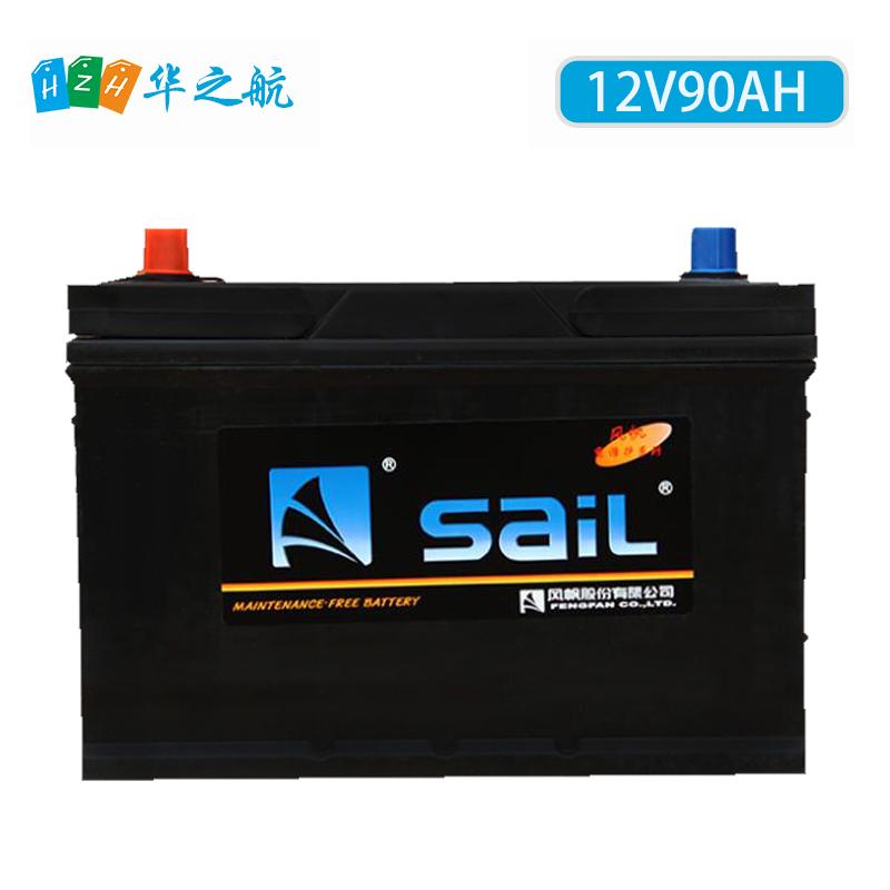 12v90AH风帆sail蓄电池