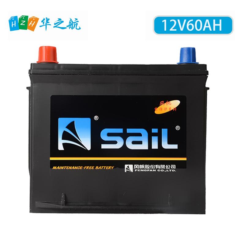 12V60Ah风帆铅酸蓄电池55D26R
