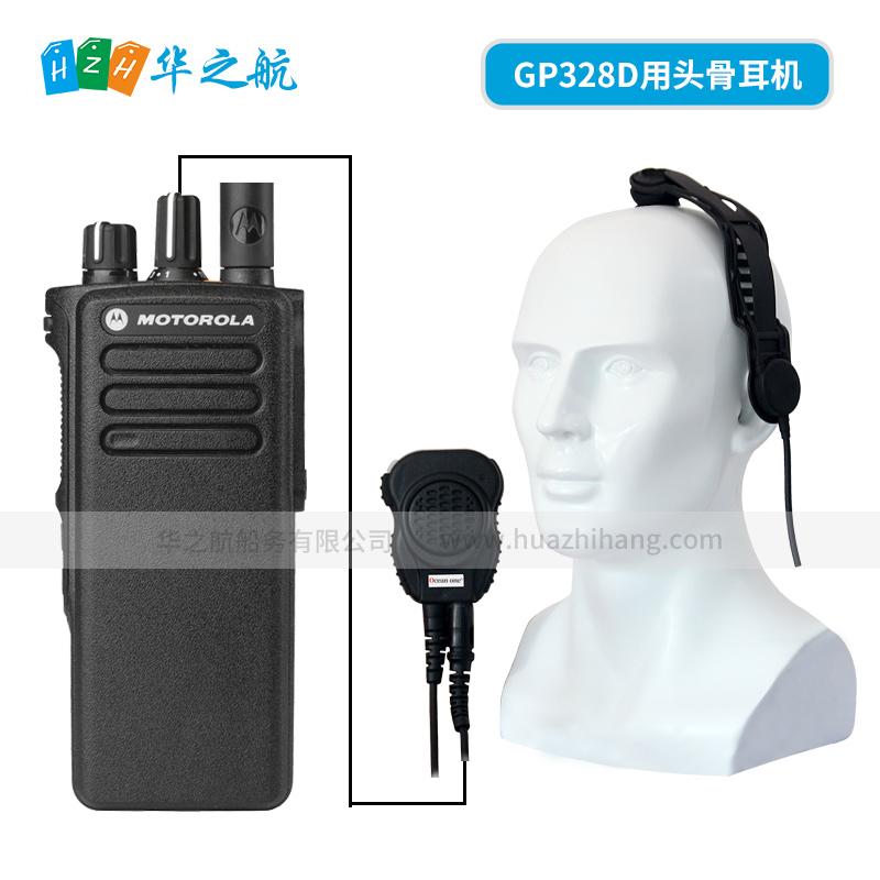 摩托罗拉GP328D防爆对讲机骨传感耳机头骨传导耳机