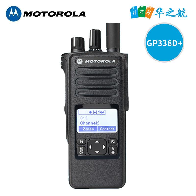 摩托罗拉GP338D+数字防爆手持对讲机VHF