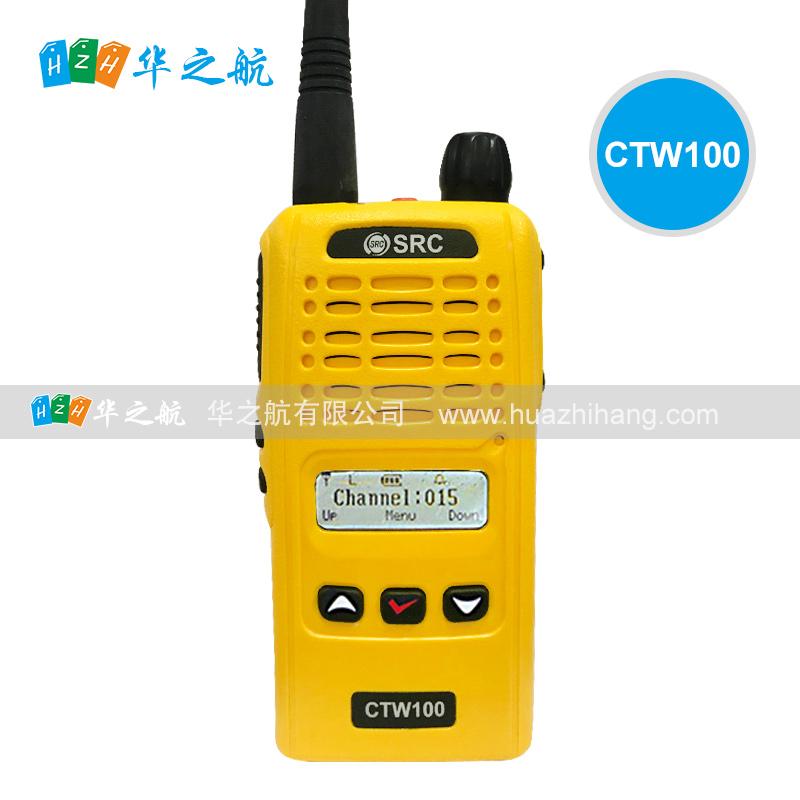 SRC韩国CTW100应急双向无线电话GMDSS/VHF