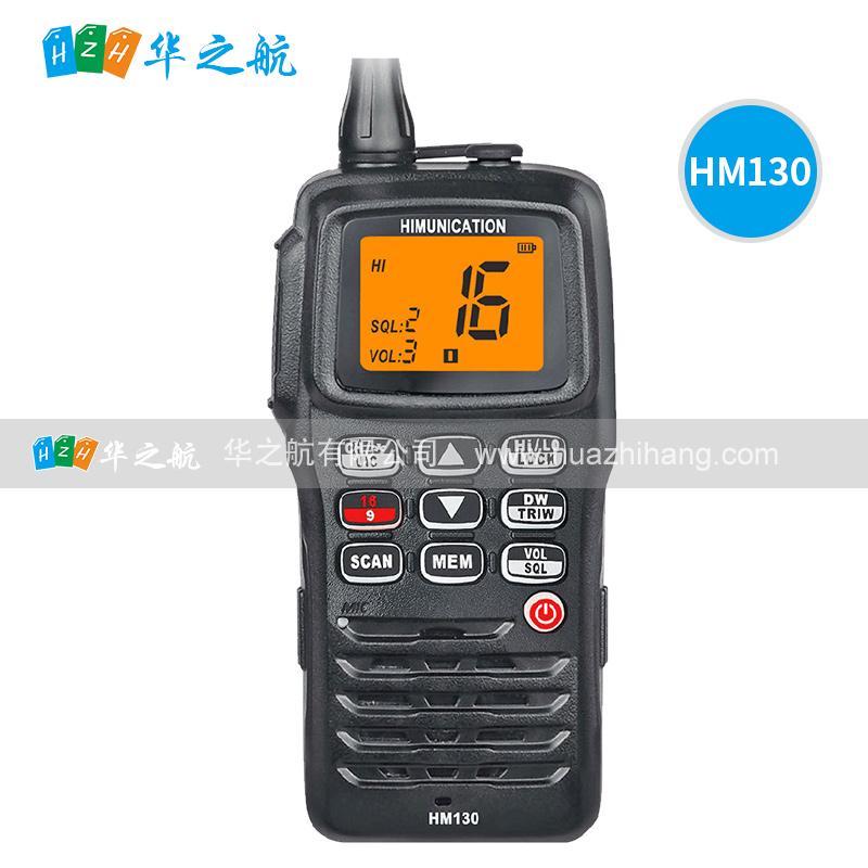 HM130  手持式甚高频海事对讲机
