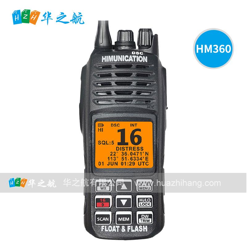 HM360 DSC  内置 GPS VHF  海事对讲机