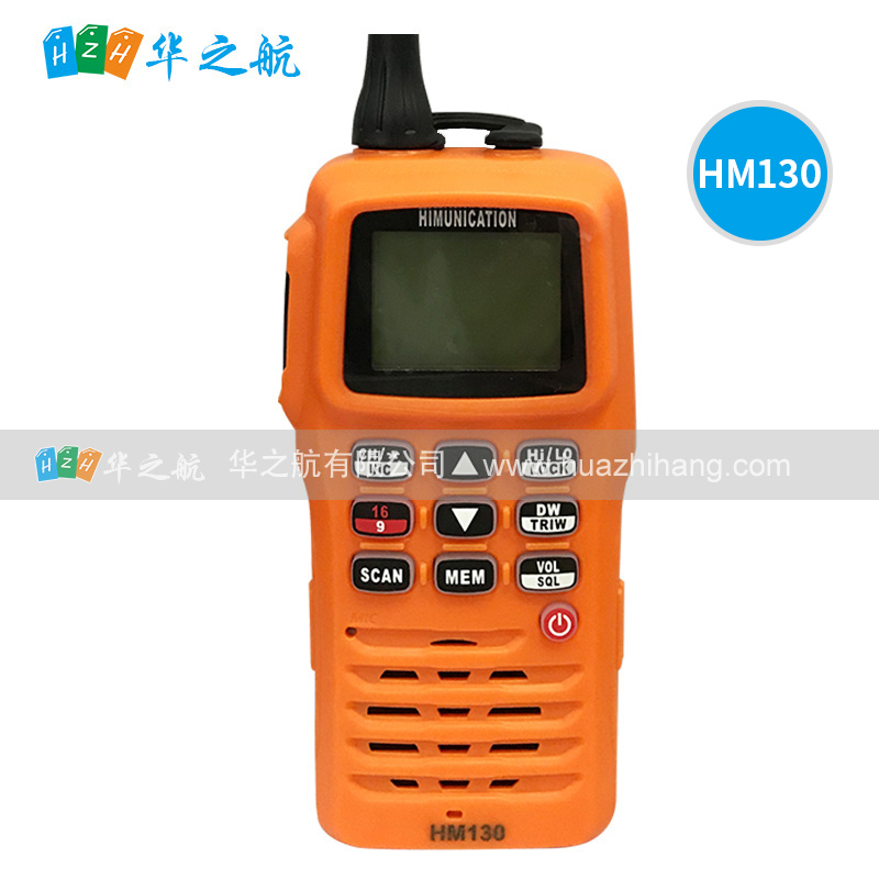 HM130手持VHF对讲机双向甚高频无线电话