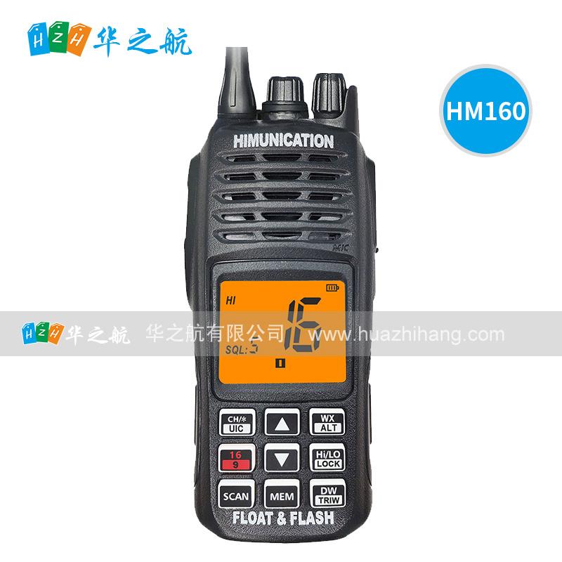 HM160  手持式甚高频海 事对讲机